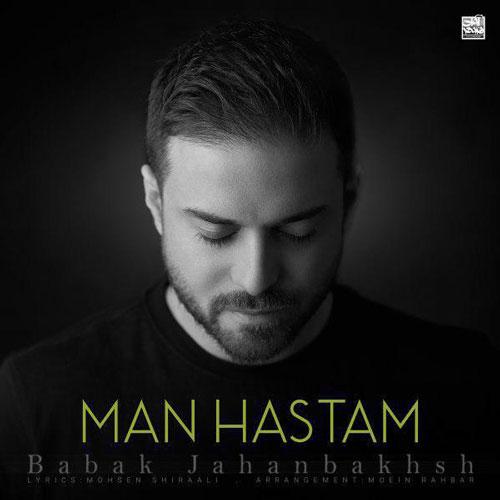 تک ترانه - دانلود آهنگ جديد Babak-Jahanbakhsh-Man-Hastam آهنگ جدید بابک جهانبخش به نام من هستم