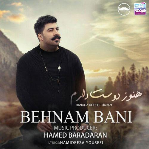 تک ترانه - دانلود آهنگ جديد Behnam-Bani-Hanooz-Dooset-Daram آهنگ جدید بهنام بانی به نام هنوز دوست دارم
