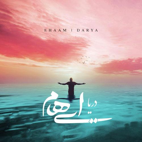 تک ترانه - دانلود آهنگ جديد Ehaam-Darya آهنگ جدید ایهام به نام دریا
