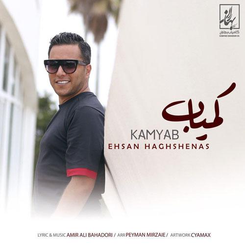 تک ترانه - دانلود آهنگ جديد Ehsan-Haghshenas-Kamyaab آهنگ جدید احسان حق شناس به نام کمیاب