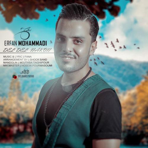 تک ترانه - دانلود آهنگ جديد Erfan-Mohammadi-Del-Del آهنگ جدید عرفان محمدی به نام دل دل