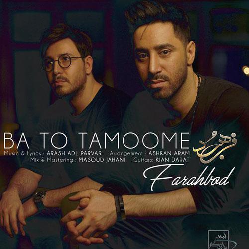 تک ترانه - دانلود آهنگ جديد Farahbod-Ba-To-Tamoome آهنگ جدید فرهبد به نام با تو تمومه