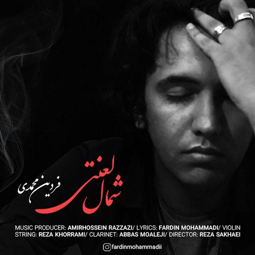 تک ترانه - دانلود آهنگ جديد Fardin-Mohammadi-Shomale-Lanati آهنگ جدید فردین محمدی به نام شمال لعنتی