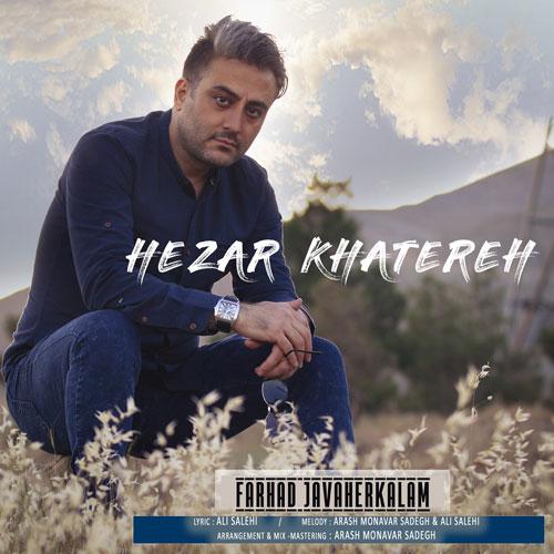 تک ترانه - دانلود آهنگ جديد Farhad-Javaherkalam-Hezar-Khatere آهنگ جدید فرهاد جواهر کلام به نام هزار خاطره