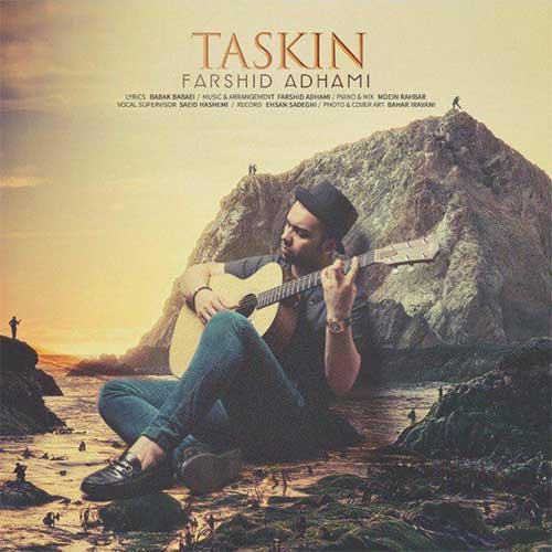 تک ترانه - دانلود آهنگ جديد Farshid-Adhami-Taskin آهنگ جدید فرشید ادهمی به نام تسکین