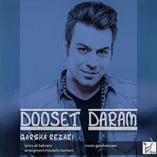 تک ترانه - دانلود آهنگ جديد Garsha-Rezaei-Dooset-Daram آهنگ جدید گرشا رضایی به نام دوست دارم