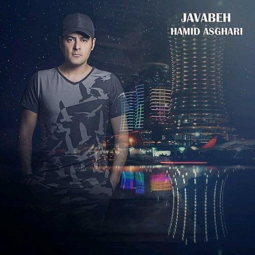 تک ترانه - دانلود آهنگ جديد Hamid-Asghari-Javabeh آهنگ جدید حمید اصغری به نام جوابه