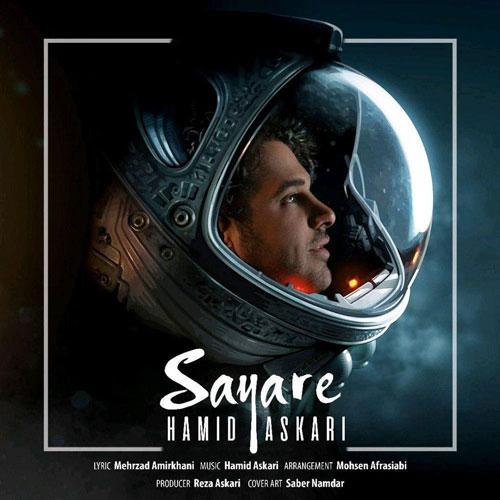 تک ترانه - دانلود آهنگ جديد Hamid-Askari-Sayare آهنگ جدید حمید عسکری به نام سیاره
