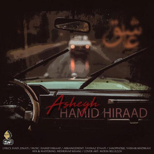 تک ترانه - دانلود آهنگ جديد Hamid-Hiraad-Ashegh آهنگ جدید حمید هیراد به نام عاشق
