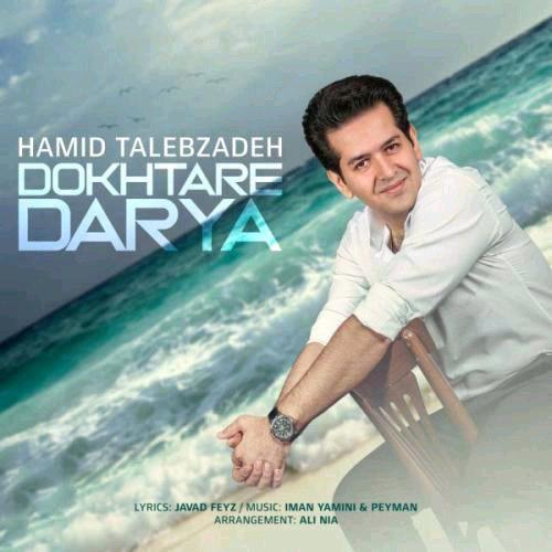تک ترانه - دانلود آهنگ جديد Hamid-Talebzadeh-Dokhtare-Darya1 آهنگ جدید حمید طالب زاده به نام دختر دریا