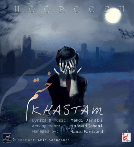 تک ترانه - دانلود آهنگ جديد Hoorosh-Band-Khastam آهنگ جدید هوروش بند به نام خستم
