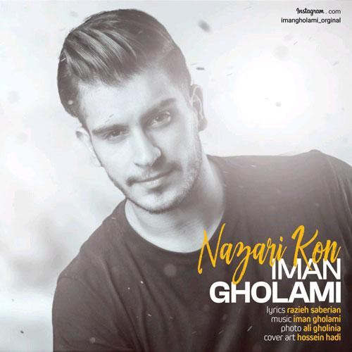 تک ترانه - دانلود آهنگ جديد Iman-Gholami-Nazari-Kon آهنگ جدید ایمان غلامی به نام نظری کن