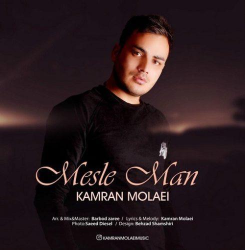 تک ترانه - دانلود آهنگ جديد Kamran-Molaei-Mesle-Man آهنگ جدید کامران مولایی به نام مثل من