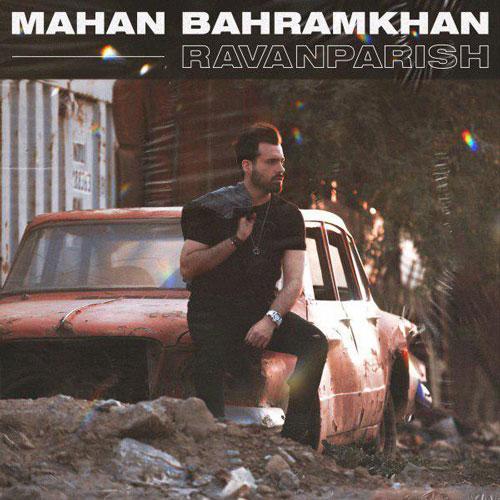 تک ترانه - دانلود آهنگ جديد Mahan-Bahramkhan-Ravanparish آهنگ جدید ماهان بهرام خان به نام روان پریش