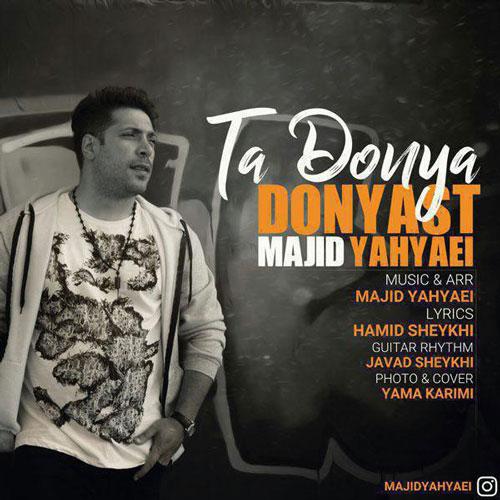 تک ترانه - دانلود آهنگ جديد Majid-Yahyaei-Ta-Donya-Donyast آهنگ جدید مجید یحیایی به نام تا دنیا دنیاست