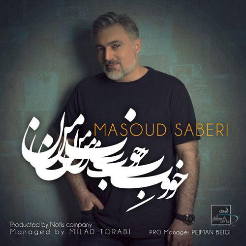 تک ترانه - دانلود آهنگ جديد Masoud-Saberi-Khoobe-Man آهنگ جدید مسعود صابری به نام خوب من