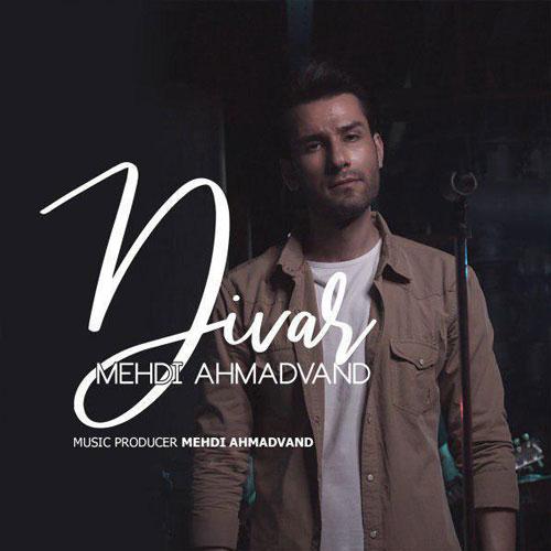تک ترانه - دانلود آهنگ جديد Mehdi-Ahmadvand-Divar موزیک ویدیو جدید مهدی احمدوند به نام دیوار