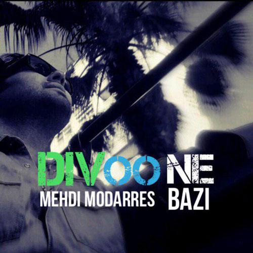 تک ترانه - دانلود آهنگ جديد Mehdi-Modarres-Divoone-Bazi آهنگ جدید مهدی مدرس به نام دیوونه بازی