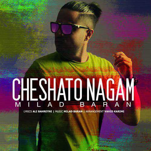 تک ترانه - دانلود آهنگ جديد Milad-Baran-Cheshato-Nagam آهنگ جدید میلاد باران به نام چشاتو نگم