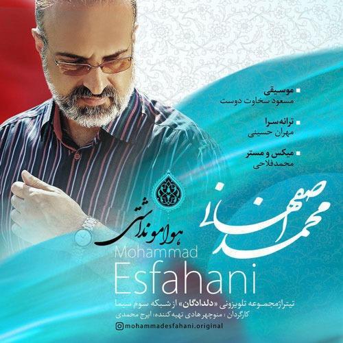 تک ترانه - دانلود آهنگ جديد Mohammad-Esfahani-Havamo-Nadashti آهنگ جدید محمد اصفهانی به نام هوامو نداشتی