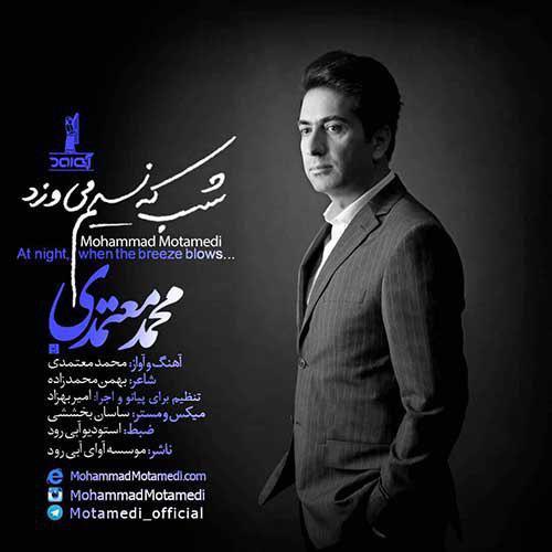 تک ترانه - دانلود آهنگ جديد Mohammad-Motamedi-Shab-Ke-Nasim-Mivazad آهنگ محمد معتمدی به نام شب که نسیم می وزد