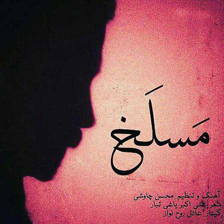 تک ترانه - دانلود آهنگ جديد Mohsen-Chavoshi-Maslakh آهنگ جدید محسن چاوشی به نام مسلخ