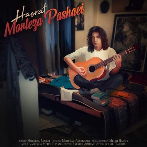 تک ترانه - دانلود آهنگ جديد Morteza-Pashaei-Hasrat آهنگ جدید مرتضی پاشایی به نام حسرت
