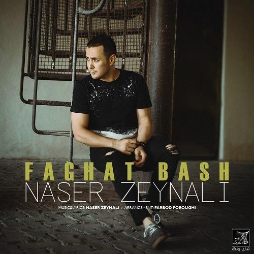 تک ترانه - دانلود آهنگ جديد Naser-Zeynali-Faghat-Bash آهنگ جدید ناصر زینعلی به نام فقط باش