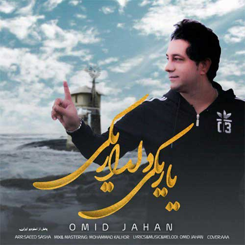 تک ترانه - دانلود آهنگ جديد Omid-Jahan-Yar-Yeki-Deldar-Yeki آهنگ جدید امید جهان به نام یار یکی دلدار یکی