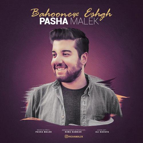 تک ترانه - دانلود آهنگ جديد Pasha-Malek-Bahooneye-Eshgh آهنگ جدید پاشا مالک به نام بهونه عشق