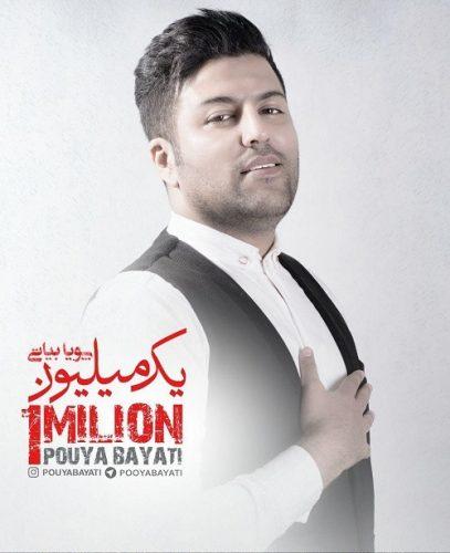 تک ترانه - دانلود آهنگ جديد Pouya-Bayati-1-Milion آلبوم جدید پویا بیاتی به نام یک میلیون