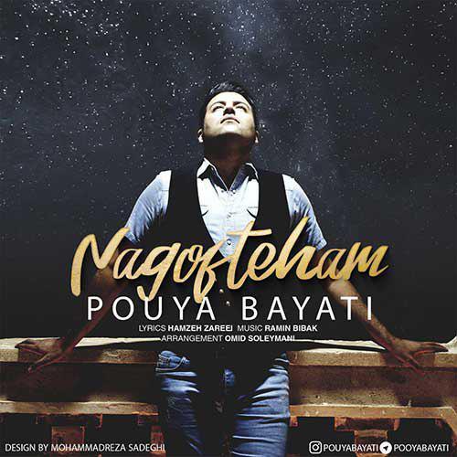 تک ترانه - دانلود آهنگ جديد Pouya-Bayati-Nagofteham آهنگ جدید پویا بیاتی به نام نگفته هام
