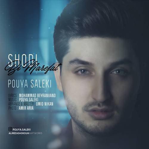 تک ترانه - دانلود آهنگ جديد Pouya-Saleki-Shodi-Bi-Marefat آهنگ جدید پویا سالکی به نام شدی بی معرفت
