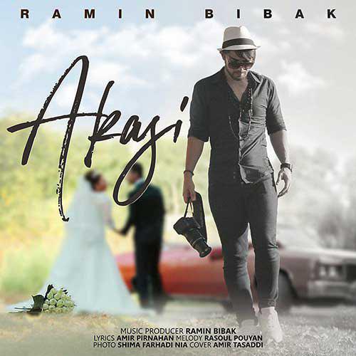 تک ترانه - دانلود آهنگ جديد Ramin-Bibak-Akasi آهنگ جدید رامین بی باک به نام عکاسی