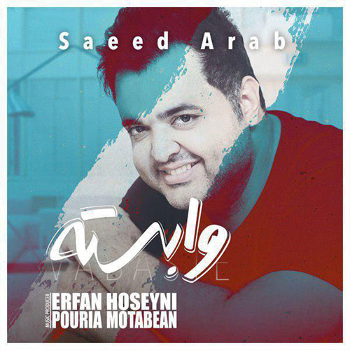 تک ترانه - دانلود آهنگ جديد Saeed-Arab-Vabasteh آهنگ جدید سعید عرب به نام وابسته