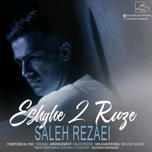 تک ترانه - دانلود آهنگ جديد Saleh-Rezaei-Eshghe-Do-Rooze آهنگ جدید صالح رضایی به نام عشق دو روزه