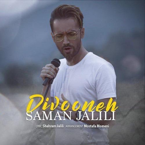 تک ترانه - دانلود آهنگ جديد Saman-Jalili-Divooneh آهنگ جدید سامان جلیلی به نام دیوونه