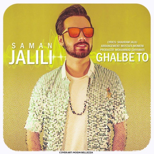تک ترانه - دانلود آهنگ جديد Saman-Jalili-Ghalbe-To آهنگ جدید سامان جلیلی به نام قلب تو