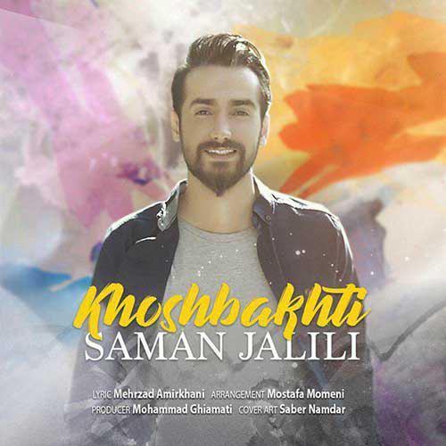 تک ترانه - دانلود آهنگ جديد Saman-Jalili-Khoshbakhti موزیک ویدیو جدید سامان جلیلی به نام خوشبختی