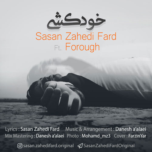تک ترانه - دانلود آهنگ جديد Sasan-Zahedi-Fard-Khodkoshi آهنگ جدید ساسان زاهدی فرد به نام خودکشی