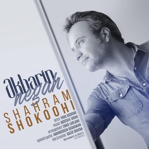 تک ترانه - دانلود آهنگ جديد Shahram-Shokoohi-Akharin-Negah آهنگ جدید شهرام شکوهی به نام آخرین نگاه