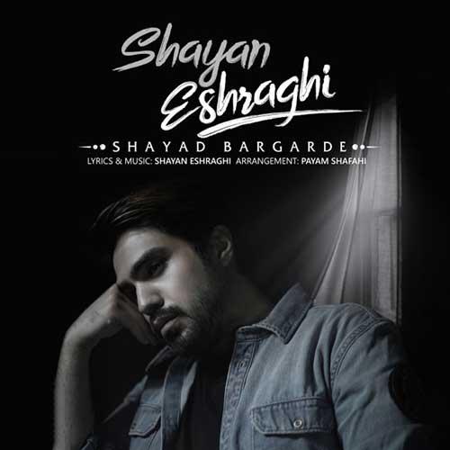 تک ترانه - دانلود آهنگ جديد Shayan-Eshraghi-Shayad-Bargarde آهنگ جدید شایان اشراقی به نام شاید برگرده