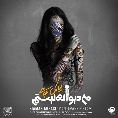 تک ترانه - دانلود آهنگ جديد Siamak-Abbasi-Man-Divane-Nistam آهنگ جدید سیامک عباسی به نام من دیوانه نیستم