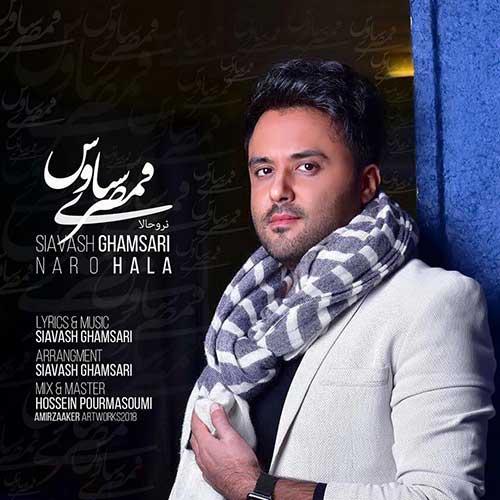 تک ترانه - دانلود آهنگ جديد Siavash-Ghamsari-Naro-Hala آهنگ جدید سیاوش قمصری به نام نرو حالا