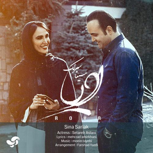 تک ترانه - دانلود آهنگ جديد Sina-Sarlak-Roya آهنگ جدید سینا سرلک به نام رویا