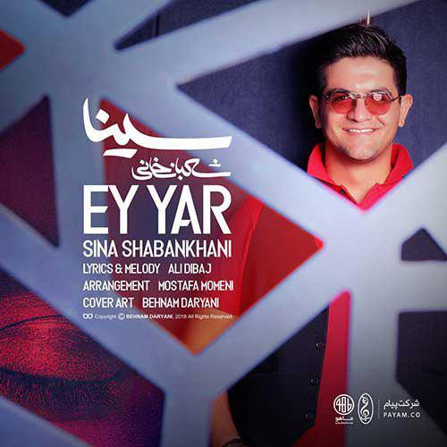 تک ترانه - دانلود آهنگ جديد Sina-Shabankhani-Ey-Yar آهنگ جدید سینا شعبانخانی به نام ای یار