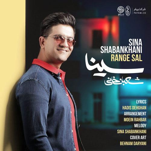 تک ترانه - دانلود آهنگ جديد Sina-Shabankhani-Range-Sal آهنگ جدید سینا شعبانخانی به نام رنگ سال