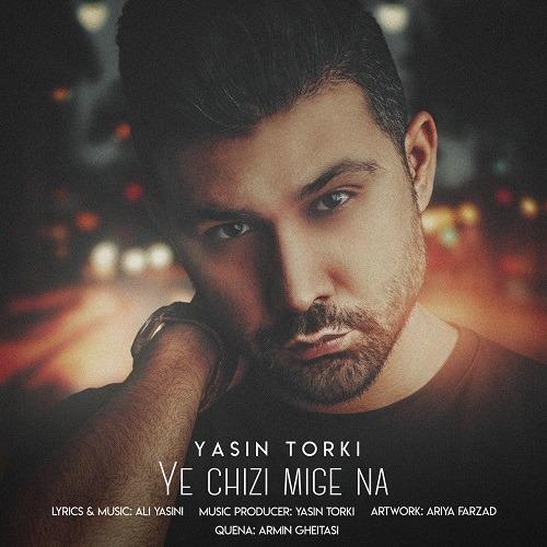 تک ترانه - دانلود آهنگ جديد Yasin-Torki-Ye-Chizi-Mige-Na آهنگ جدید یاسین ترکی به نام یه چیزی میگه نه