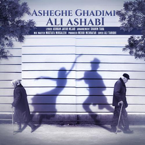 تک ترانه - دانلود آهنگ جديد Ali-Ashabi-Asheghe-Ghadimi آهنگ جدید علی اصحابی به نام عاشق قدیمی
