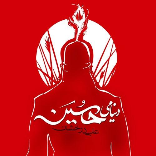 تک ترانه - دانلود آهنگ جديد Ali-Derakhshan-Donyami-Hossein آهنگ جدید علی درخشان به نام دنیامی حسین